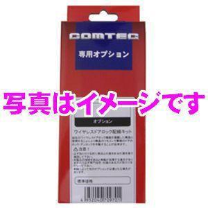コムテック Be-PS03 プッシュスタート車用エンジンスターター用ブレーキ変換ハーネス