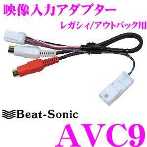 Beat-Sonic ビートソニック AVC9 音声入力アダプター