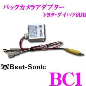 Beat-Sonic ビートソニック BC1 バックカメラアダプター|creer-net