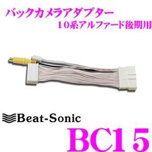 Beat-Sonic ビートソニック BC15 バックカメラアダプター