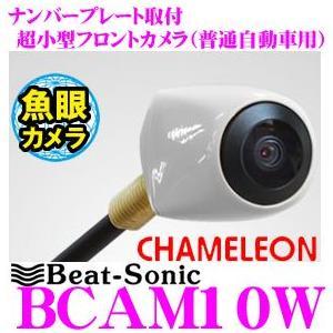 【在庫あり即納!!】Beat-Sonic ビートソニック BCAM10W ナンバープレート取付超小型フロントカメラ カメレオン フィッシュアイ(魚眼レンズ)|creer-net
