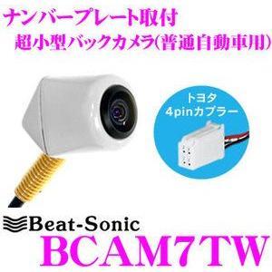 Beat-Sonic ビートソニック BCAM7TW ナンバープレート取付超小型バックカメラ カメレオン ミニ|creer-net