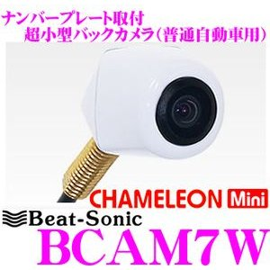 【在庫あり即納!!】Beat-Sonic ビートソニック BCAM7W ナンバープレート取付超小型バックカメラ カメレオン ミニ