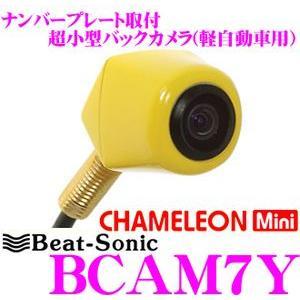 【在庫あり即納!!】Beat-Sonic ビートソニック BCAM7Y ナンバープレート取付超小型バックカメラカメレオン ミニ
