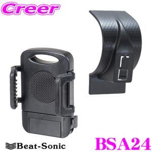 【在庫あり即納!!】Beat-Sonic ビートソニック BSA24 スタンド+ホルダーセット スズキ MR52S/MR92S ハスラー用|クレールオンラインショップ
