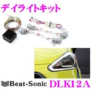 Beat-Sonic ビートソニック デイライトキット DLK12A
