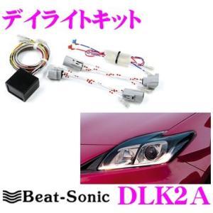 Beat-Sonic ビートソニック DLK2A デイライトキット 【プリウス(ZVW30、H23/12〜H27/12)HIDヘッドライト付車専用】