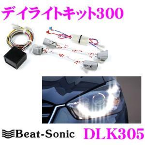 Beat-Sonic ビートソニック DLK305 デイライトキット300