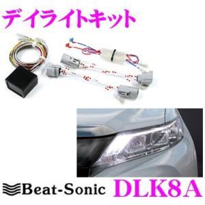 Beat-Sonic ビートソニック DLK8A デイライトキット 【トヨタ 60系 ハリアー/ハリアーハイブリッド(H25/12〜)専用】