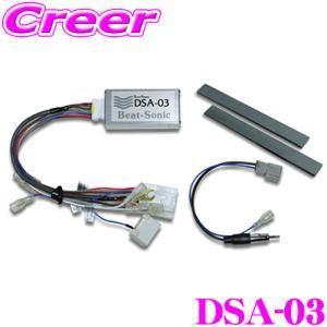 Beat-Sonic ビートソニック DSA-03 2DINオーディオ/ナビ取り付けキット|creer-net