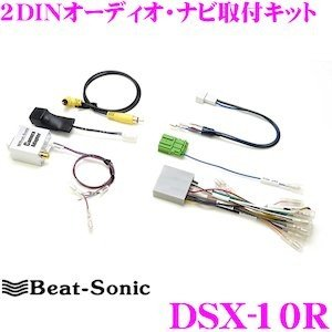 Beat-Sonic ビートソニック DSX-10R 2DINオーディオ/ナビ取付キット三菱 パジェロ 純正ナビ付き+ロックフォード(6スピーカー)付車|creer-net