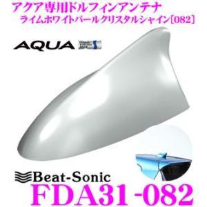 Beat-Sonic ビートソニック FDA31-082 アクア専用 (対応年式:H23/12〜H26/11まで) FM/AMドルフィンアンテナTYPE3