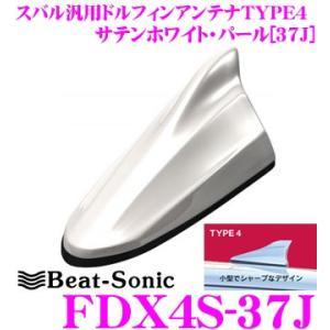Beat-Sonic ビートソニック FDX4S-37J スバル車汎用TYPE4 FM/AMドルフィンアンテナ|creer-net