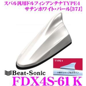 Beat-Sonic ビートソニック FDX4S-61K スバル車汎用TYPE4 FM/AMドルフィンアンテナ|creer-net