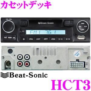 Beat-Sonic ビートソニック HCT3 SD/USB/AUX対応 アンプ内蔵 FM/AM カセットデッキ