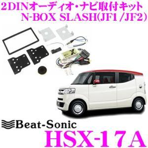 Beat-Sonic ビートソニック HSX-17A 2DINオーディオ/ナビ取り付けキット|creer-net