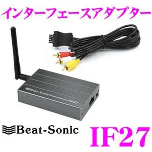 Beat-Sonic ビートソニック IF27 インターフェースアダプター Android Miracast/iPhone AirPlay