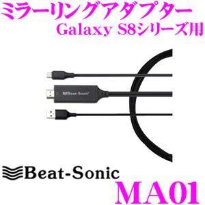 Beat-Sonic ビートソニック MA01 ミラーリングアダプターGalaxy S8シリーズ用 スマホの画面をそのままナビ画面へ!|creer-net