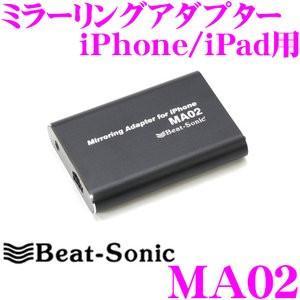 【在庫あり即納!!】Beat-Sonic ビートソニック MA02 ミラーリングアダプター iPhone iPad用 スマホの画面をそのままナビ画面へ!|creer-net