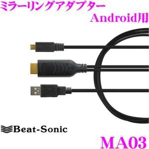 Beat-Sonic ビートソニック MA03 ミラーリングアダプター Android アンドロイド用 スマホの画面をそのままナビ画面へ!|creer-net