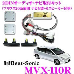 Beat-Sonic ビートソニック MVX-110R 2DINオーディオ/ナビ取り付けキット