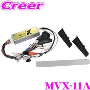 Beat-Sonic ビートソニック MVX-11A 2DINオーディオ/ナビ取り付けキット|creer-net