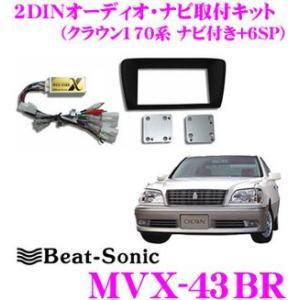 Beat-Sonic ビートソニック MVX-43BR 2DINオーディオ/ナビ取り付けキット|creer-net