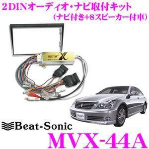 Beat-Sonic ビートソニック MVX-44A 2DINオーディオ/ナビ取り付けキット|creer-net