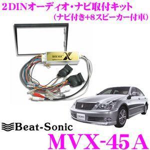 Beat-Sonic ビートソニック MVX-45A 2DINオーディオ/ナビ取り付けキット|creer-net