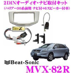 【在庫あり即納!!】Beat-Sonic ビートソニック MVX-82R 2DINオーディオ/ナビ取り付けキット