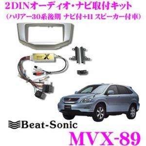 【在庫あり即納!!】Beat-Sonic ビートソニック MVX-89 2DINオーディオ/ナビ取り付けキット|creer-net