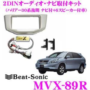 【在庫あり即納!!】Beat-Sonic ビートソニック MVX-89R 2DINオーディオ/ナビ取り付けキット|creer-net