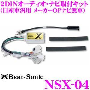 【在庫あり即納!!】Beat-Sonic ビートソニック NSX-04 2DINオーディオ/ナビ取り付けキット|creer-net
