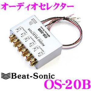 Beat-Sonic ビートソニック OS-20B オーディオセレクター 2系統の音声ライン入力(4ch)!!