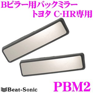 Beat-Sonic ビートソニック ルームミラー PBM2 Bピラー用バックミラー 左右セット トヨタ C-HR専用|creer-net