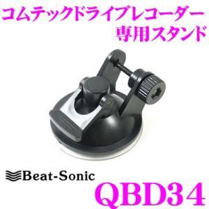 【在庫あり即納!!】Beat-Sonic ビートソニック QBD34 Q-Ban Kit コムテックドライブレコーダー専用スタンド 簡単取付 吸盤タイプ|creer-net