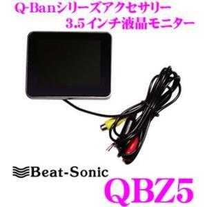 【在庫あり即納!!】Beat-Sonic ビートソニック QBZ5 Q-Banシリーズ3.5インチ液晶モニターL型フック付き/映像入力1系統