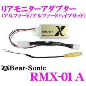 【在庫あり即納!!】Beat-Sonic ビートソニック RMX-01A アルファード10系用映像出力アダプター|creer-net