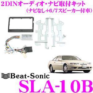 Beat-Sonic ビートソニック SLA-10B 2DINオーディオ/ナビ取り付けキット