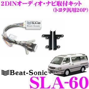 Beat-Sonic ビートソニック SLA-60 2DINオーディオ/ナビ取り付けキット