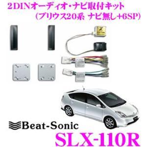 Beat-Sonic ビートソニック SLX-110R 2DINオーディオ/ナビ取り付けキット|creer-net