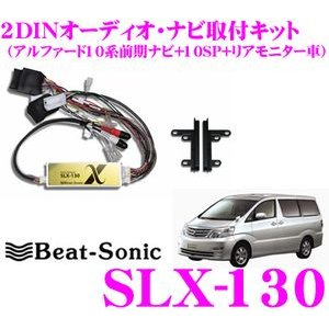 Beat-Sonic ビートソニック SLX-130 2DINオーディオ/ナビ取り付けキット|creer-net