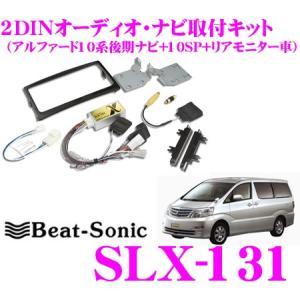 Beat-Sonic ビートソニック SLX-131 2DINオーディオ/ナビ取り付けキット