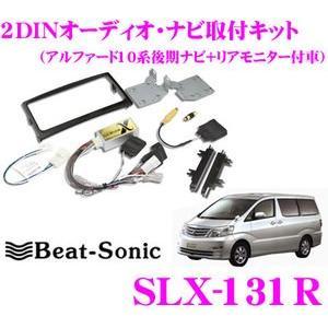Beat-Sonic ビートソニック SLX-131R 2DINオーディオ/ナビ取り付けキット|creer-net