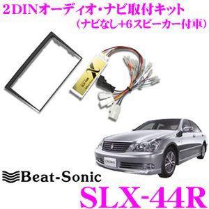 Beat-Sonic ビートソニック SLX-44R 2DINオーディオ/ナビ取り付けキット|creer-net