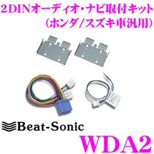 Beat-Sonic ビートソニック WDA2 2DINオーディオ/ナビ取り付けキット|creer-net