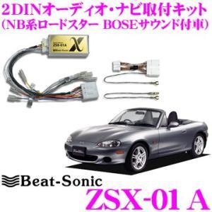 Beat-Sonic ビートソニック ZSX-01A 2DINオーディオ/ナビ取り付けキット