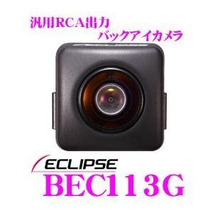 【在庫あり即納!!】イクリプス BEC113G 汎用RCA出力超小型バックカメラ|creer-net