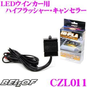 BELLOF ベロフ CZL011 LEDウインカー用ハイフラッシャー・キャンセラー ハイフラを正常な点滅に調整可能!!|creer-net