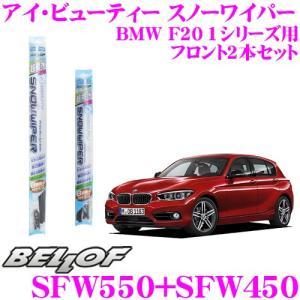 【在庫あり即納!!】BELLOF ベロフ アイ ビューティー スノーワイパーブレード BMW F20 1シリーズ 雪用 フロント2本セット|creer-net